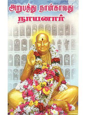 Nayanar (Tamil)