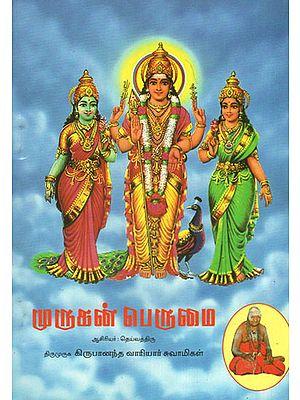 Great for Murugan (Tamil)