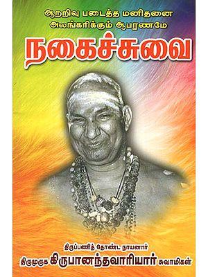 Nakaiccuvaikal (Tamil)