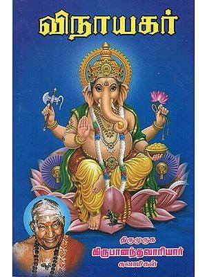 Ganesha (Tamil)