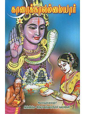 Karaikkal Ammaiyar (Tamil)