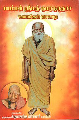 Pamban Srimath Kumaragurudasa (Tamil)