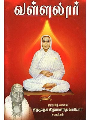 Vallalar (Tamil)