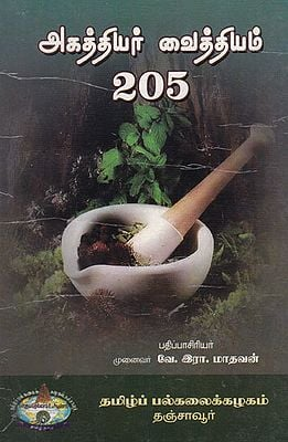Treatment of Sage Agasthiyar-205 (Tamil)