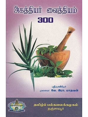 Agasthiyar's Treatment- 300 (Tamil)