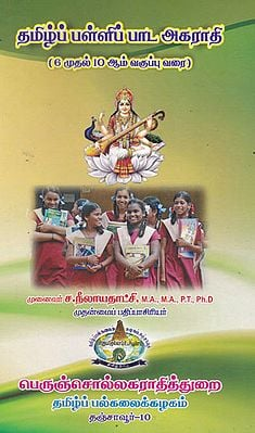 Research on Syllabus of Class 6th to 10th of Tamil Schools (Tamil)