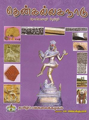 Significance of South Kallaga Nadu (Tamil)