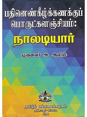 Nalandiyar - Four Liner Poems (Tamil)