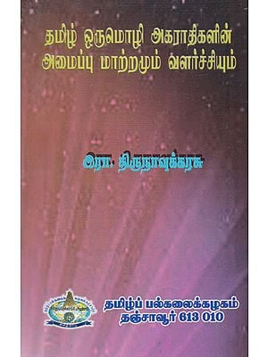 Changes and Development in Tamil Dictionary (Tamil)