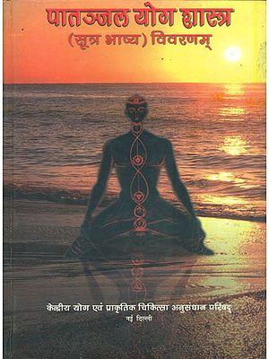 पातञ्जल योग शास्त्र: Patanjal Yoga Shastra
