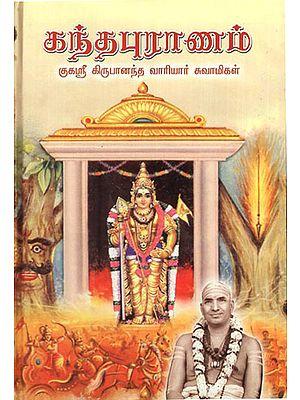 Skanda Puran (Tamil)