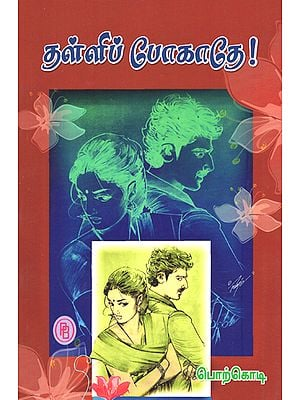 Don't Go Far Off (Tamil Novel)