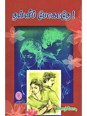 Don't Go Far Off (Tamil Novel)