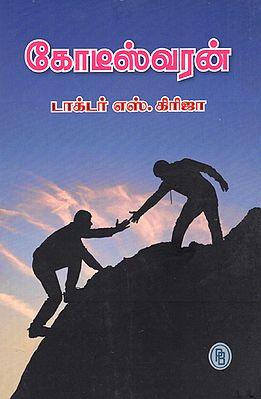 Crorepati (Tamil)