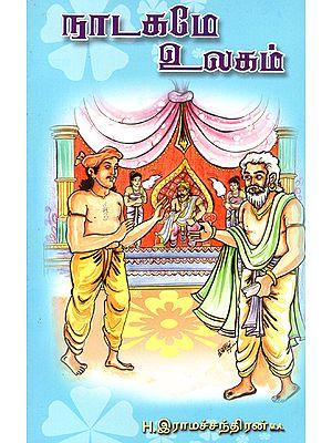 World is Drama- Full Jovial Drama (Tamil)