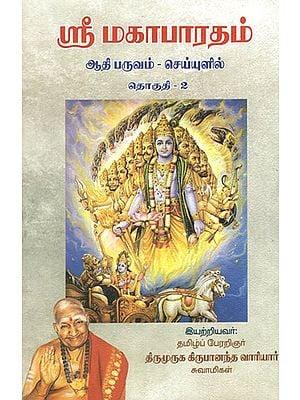 Sri Mahabharata Adi Parv- In Poetic Form (Volume - 2)