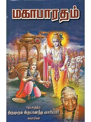 Mahabharata (Tamil)