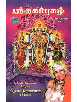 About Lord Kartikeya With CD (Tamil)