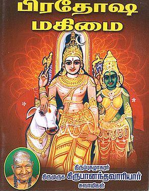 Importance of Pradosham (Tamil)