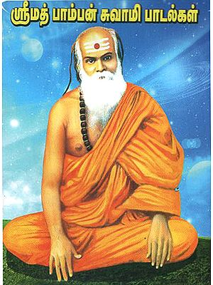 Songs of Pamban Swamigal (Tamil)