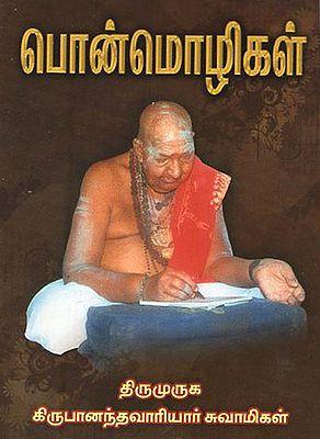 Golden Words (Tamil)