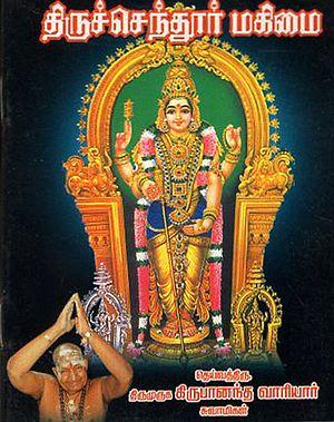 The Famous Thiruchndur (Tamil)