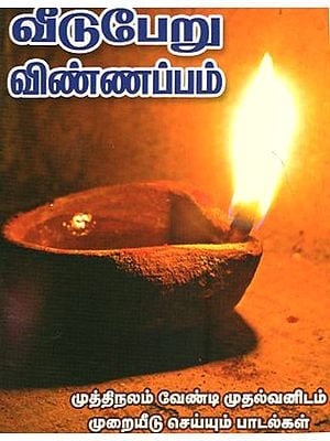 Songs for Attaining Mukthi (Tamil)
