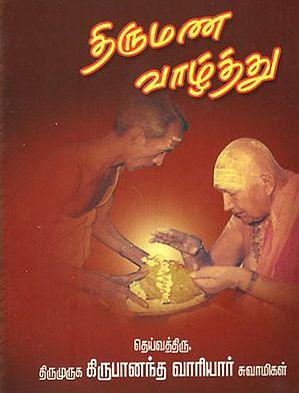 Blessings for Wedding (Tamil)