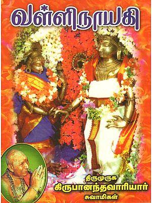 Valli Consort of Lord Karthikeya (Tamil)