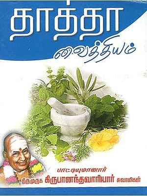 Grandfather's Medicine (Tamil)