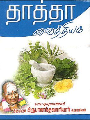 Grandfather's Medicine (Tamil)