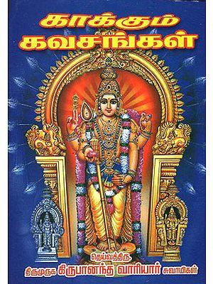 Protective Slokas (Tamil)