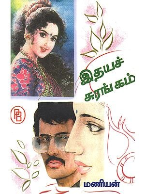 Idaya Surangam (Tamil Novel)