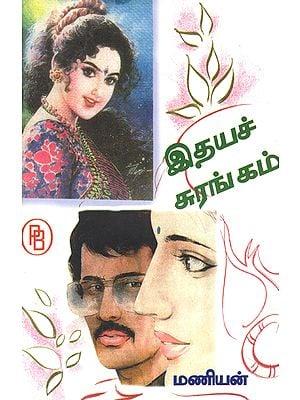 Idaya Surangam (Tamil Novel)