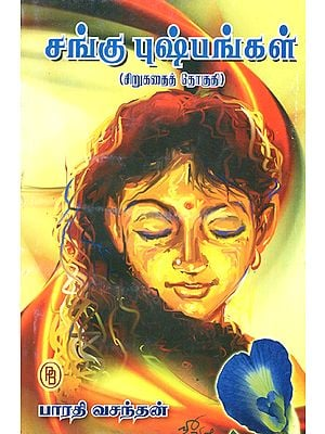 Sangu Pushpangal in Tamil (Short Stories)