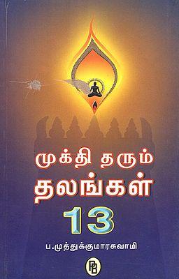 Thirteen Shrines to Visit to Attain Mukthi (Tamil)