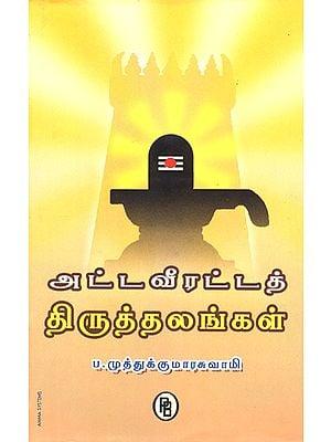 Ashta Verratta Shrines- Shiva Temples (Tamil)