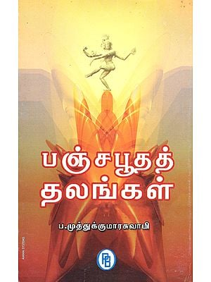 Shrines of Five Elements- Earth, Water, Fire, Sky and Wind (Tamil)
