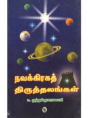 Navagraha Shrines (Tamil)