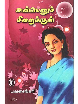 Love Jail (Tamil)