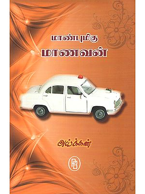 Respectable Student- Short Stories (Tamil)