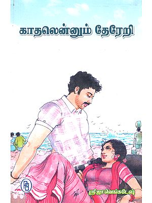Climbing the Chariot of Love (Tamil)