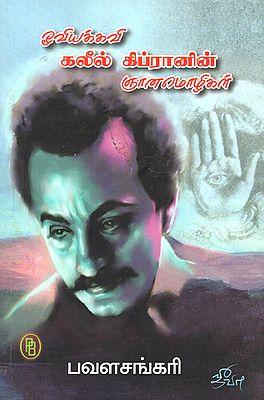 Galil Gibran's Sacred Words (Tamil)