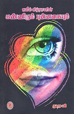 Galil Gibran's Tears and Smiles (Tamil)