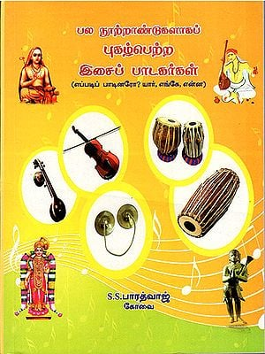 Famous Musicians for Centuries (Tamil)