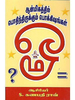 Hidden Treasures of Spirituality (Tamil)