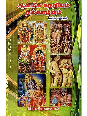 Spirituality and Good Life (Tamil)