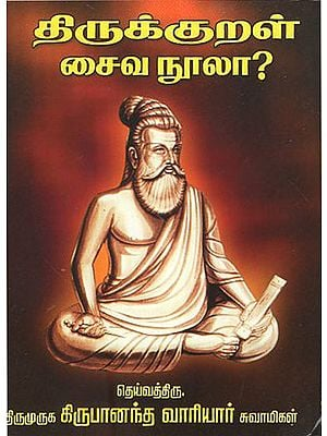 Is Thirukkural a Saivite Book (Tamil)