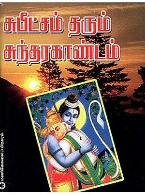 Sundara Kandam- Bestowing Wealth (Tamil)