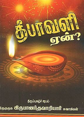 Why Do We Celelebrate Diwali (Tamil)